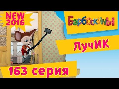 Барбоскины - 163 серия. Лучик. Новые серии 2017 года