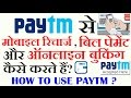 How to Recharge Mobile Balance in Paytm in Hindi | How To Use Paytm ? - 2017