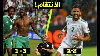 | خمسة ( 5 ) منتخبات إنتقم منها المنتخب الجزائري 💔 مع جمال بلماضي . . . ᴴᴰ