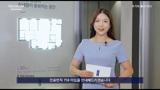 전매아파트! 더샵 천안 레이크마크 75㎡B 타입 모델하…