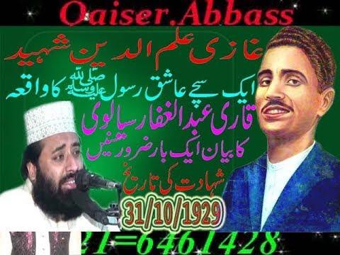 Qari Abdul Ghaffar Sialvi Ghazi Elem Deen Qaiser Abbass Gujranwala 0321 6461428