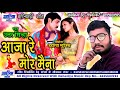 Aaja Re Mor Maina | Cg New Sad Song | Singer - Uttar Sinha | Cg Superhit Sad Song | Dahariya Music |