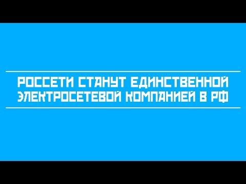 Россети поглотят все иные электросетевые компании России!! НА ЭТОМ МОЖНО ОТЛИЧНО ЗАРАБОТАТЬ!!!