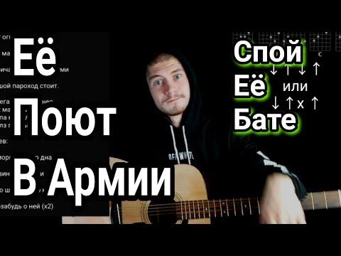 Пей моряк - Армейские песни: как играть на гитаре без бароэ, разбор, аккорды + Cover