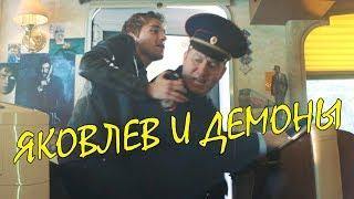 """Яковлев и два демона! (Кросс-промо """"Гоголь"""")"""
