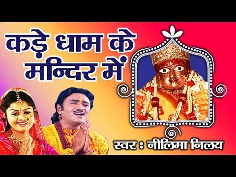 Kade Dham Ke Mandir Main    Shitla Maiya Bhajan    Neelima Nilay    Bhakti Song 2017