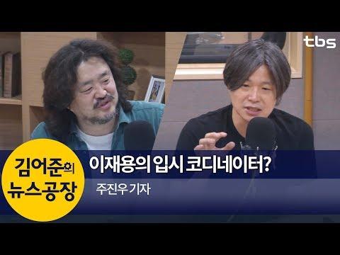 이재용의 입시 코디네이터? (주진우) | 김어준의 뉴스공장