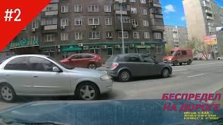 Беспредел на дороге: ДТП, аварии, хамы на дорогах Челябинска часть 2