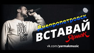 ЯрмаК - Свобода Днепропетровск(ЯрмаК - Свобода фестиваль