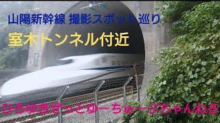 【山陽新幹線】室木トンネル付近