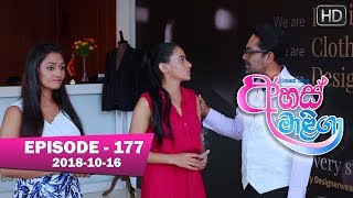 Ahas Maliga | Episode 177 | 2018-10-16