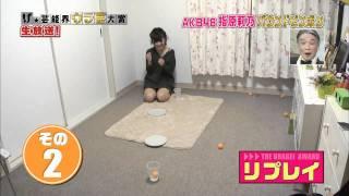AKB48 指原莉乃 バウンドピンポン 110204
