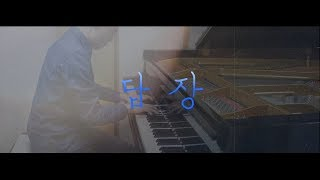김동률(Kim Dong Ryul) - 답장(Reply)_piano ver.