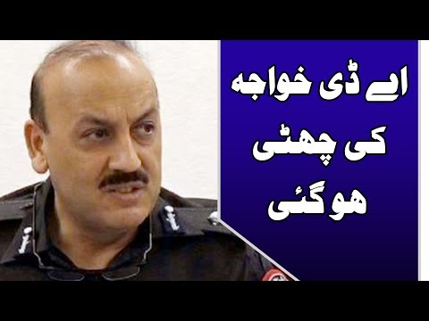 Inspector General Sindh AD Khawaja removed from post   24 News HD