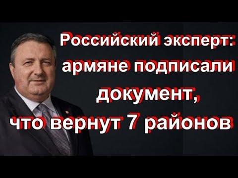 Российский эксперт: армяне подписали документ, что вернут 7 районов