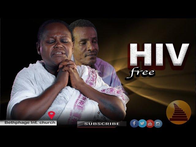 HIV  ነፃ!! #ነቢይ መስፍን በሹ