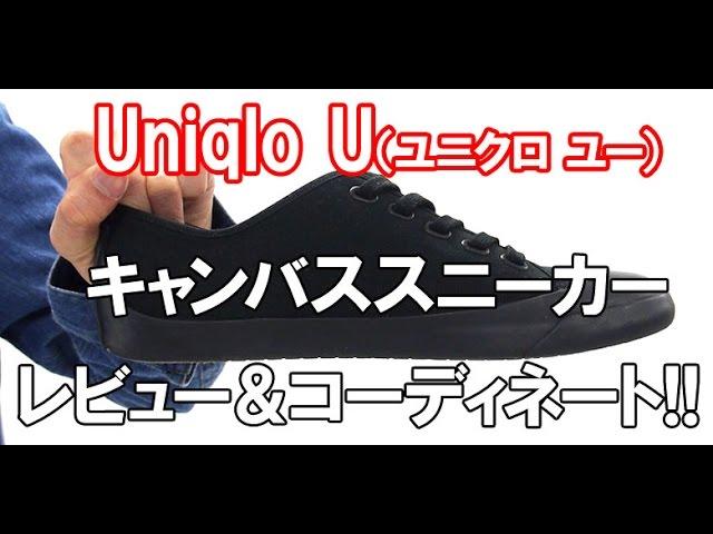 UNIQLO Uのキャンバススニーカーを買ってみた!