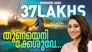 Thunayenikkesuve | M E Cherian | Sujatha | Manorama Music | തുണയെനിക്കേശുവേ