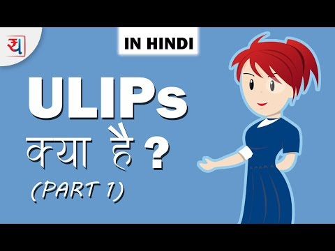 ULIPs क्या है? Part 1 | Unit Linked Insurance Plan in Hindi By Yadnya