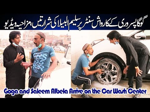 Goga Pasroori and Saleem Albela | Start Car Wash Business | Funny Video Non Stop Jugat Bazi