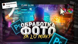 ОБРАБОТКА ФОТО В СТИЛЕ CYBERPUNK В ФОТОШОП ЗА 20 МИНУТ