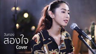 สองใจ (เพลงละครวันทอง) - ดา เอ็นโดรฟิน   cover by แพร