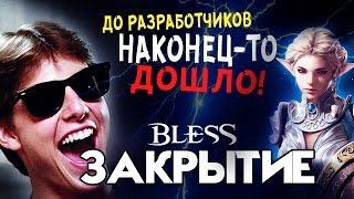 Bless online - Закрытие Русских серверов