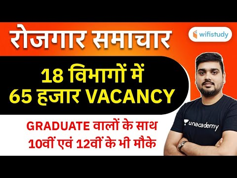 रोजगार समाचार | 65 Thousands Vacancy in 18 Departments | Know Everything by Hitesh Mishra