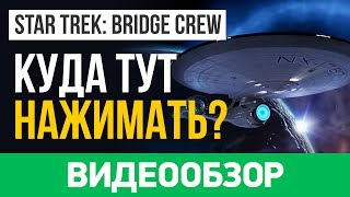 Обзор игры Star Trek: Bridge Crew