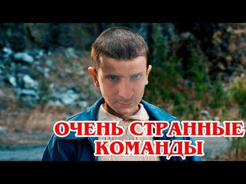 """Байкальская гнильга s06e01. """"Очень странные команды для первого дня"""""""