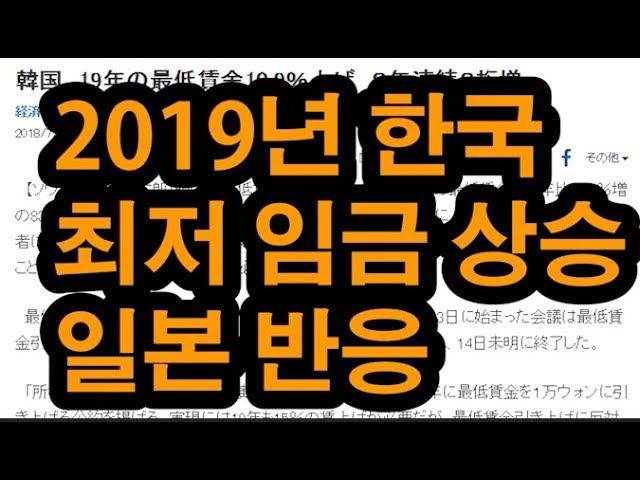 2019년 한국 최저시급 상승에 대한 일본반응 #1