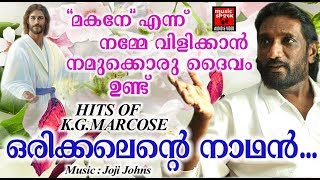 Orikkalente Nadhan # Christian Devotional Songs Malayalam 2018 # Marcose Songs