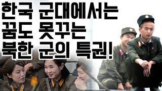 [황진이]#21. 한국 군들은 꿈도 못꾸는 북한 군의 특권!