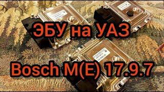 ЭБУ Мозги на УАЗ Патриот, Хантер, Буханка, Фермер 2008-2019 гв. Бош МЕ17.9.7 и Бош МЕ17.9.71.