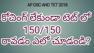 how to get easily qualify in ap tet 2018