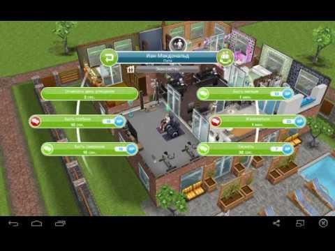 "Квест ""торговый центр заря"" в The Sims FreePlay"