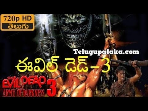 Download Evil Dead 3 Army of Darkness (1992) Telugu Dubbed Movie  Bhanu TV