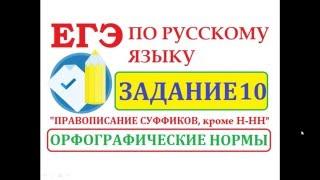 ЗАДАНИЕ №10 [ЕГЭ по русскому языку - 2017]