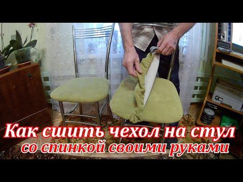 Чехлы на стулья со спинкой сшить своими руками выкройка