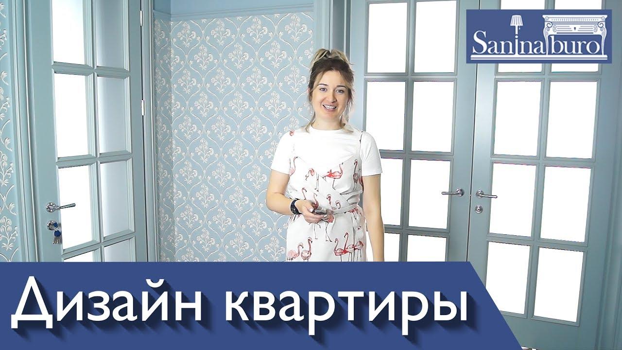 "Дизаин Проект Интерьера Квартиры""7 Оттенков Синего ""|дизайн проект квартиры для девушки"