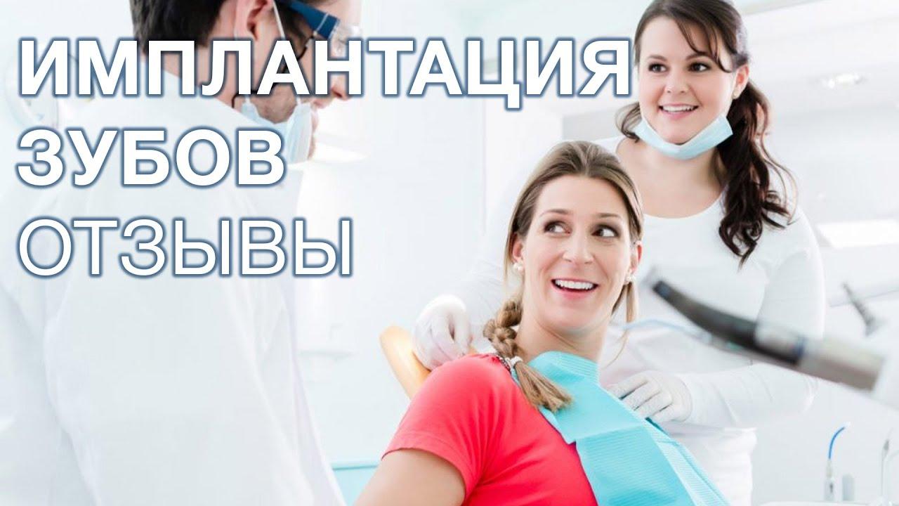 Отзывы об имплантации зубов. Что вас ждет после имплантации зубов?