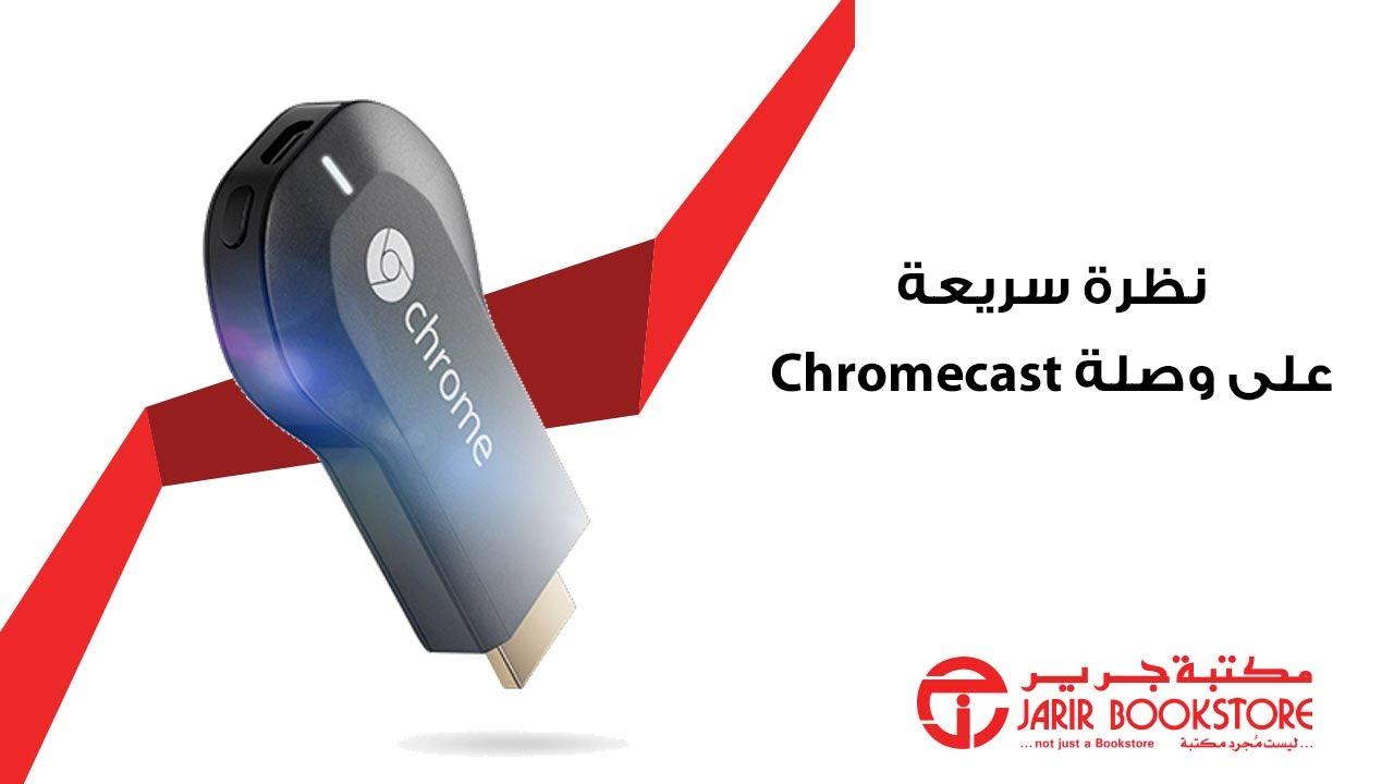 نظرة سريعة على Chromecast Youtube
