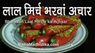 Bharvaan Laal Mirchi ka Achaar - Stuffed Red Chilli Pickle - Lal Mirch ka Benarsi Achaar
