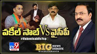 Big News Big Debate : వకీల్ సాబ్ Vs వైసీపీ - Rajinikanth TV9
