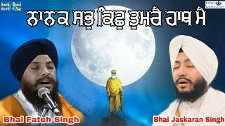 Nanak SabKich Tumrey HathMe Bhai Jaskaran Singh Ji Patiala Wale