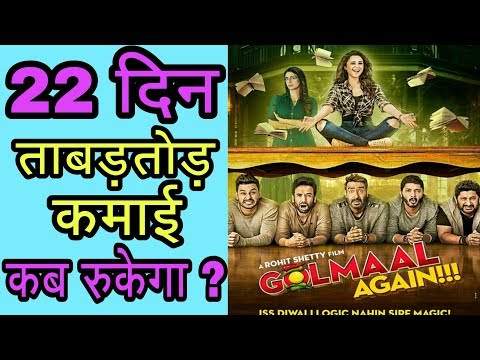 Golmaal Again 22nd Day Reports | 22nd Day Box Office Collection | Very Good