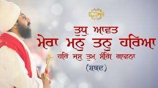 Shabad - Tudh Aavat Mera Mann Tann Hareya - 4 November 2017