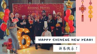 """Поздравление к китайскому новому году 2021 от сотрудников отеля """"Пекин"""""""