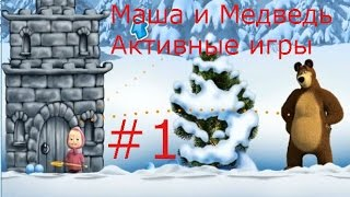 Маша и Медведь. Активные игры - #1 Развивающая мультик-игра для детей