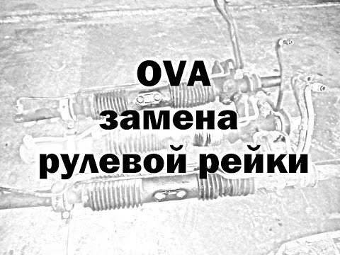 Замена рулевой рейки Вектра А